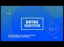 Ани Лорак VS Вера Брежнева Битва Фанклубов МУЗ ТВ 30 10 20