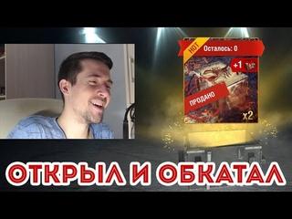 ВСКРЫВАЕМ КОНТЕЙНЕРЫ Skorpion G И ОБКАТЫВАЕМ В РАНДОМЕ! Letsplay WOT Blitz