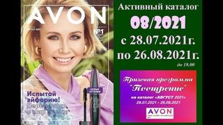 Каталог Avon 08/2021 в белорусских рублях. Смотреть онлайн.