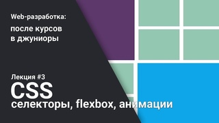 CSS. Селекторы, flexbox, анимации | Лекция 3 | Web-разработка для начинающих