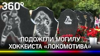 Подожгли могилу хоккеиста. В Ярославле осквернили память игроков «Локомотива», погибших в 2011 году