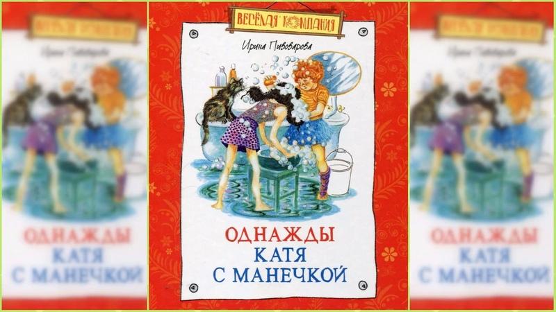 Однажды Катя с Манечкой Ирина Пивоварова 2 аудиосказка слушать онлайн