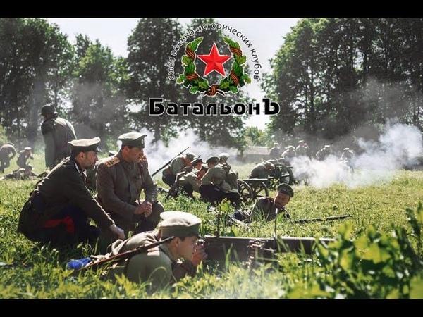 Фестивали Союза ВИК БатальонЪ