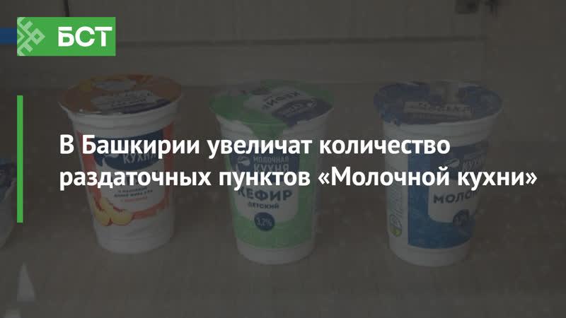 В Башкирии увеличат количество раздаточных пунктов Молочной кухни