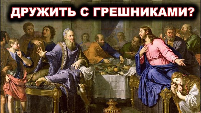 Дружить ли с грешниками дьякон Алексей Чирсков проповедь