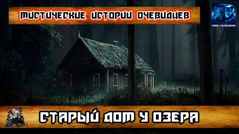 Мистические Истории Старый дом у озера