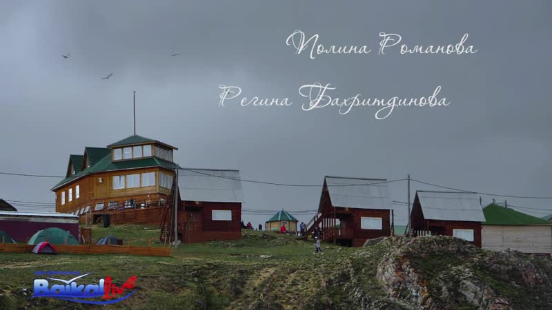 Ветер перемен Полина Романова Регина Бахритдинова