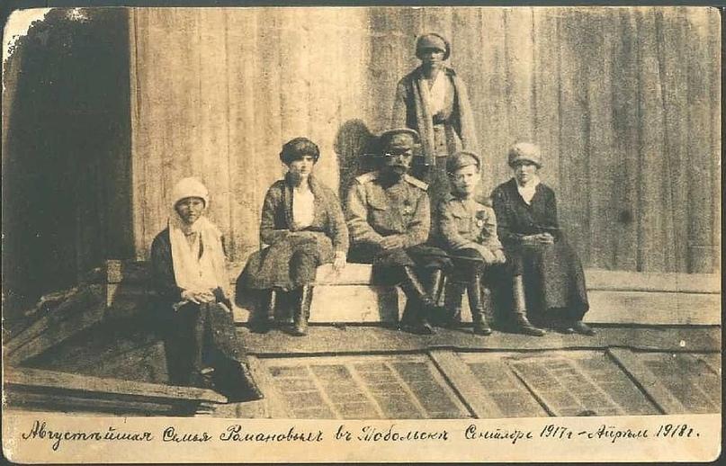 Чтобы поздравить людей, добровольно пошедших с ними в ссылку, Романовы сшили несколько жилетов.