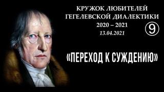 Кружок диалектики (2020–2021). 09. «Переход к суждению». М. В. Попов.