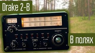 Ламповый приёмник в полях. Слушаем эфир на приёмник Drake 2B 1960х годов в лесу.
