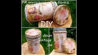 DIY decoupage jar, vintage,  МК декор банки -винтаж, tarro de decoupage, vendimia,reciclar lata
