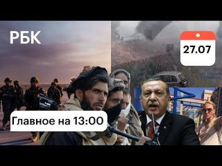 Афганистан талибы: новые атаки, захват /  Турция беженцы: условия / Ирак: США уходит