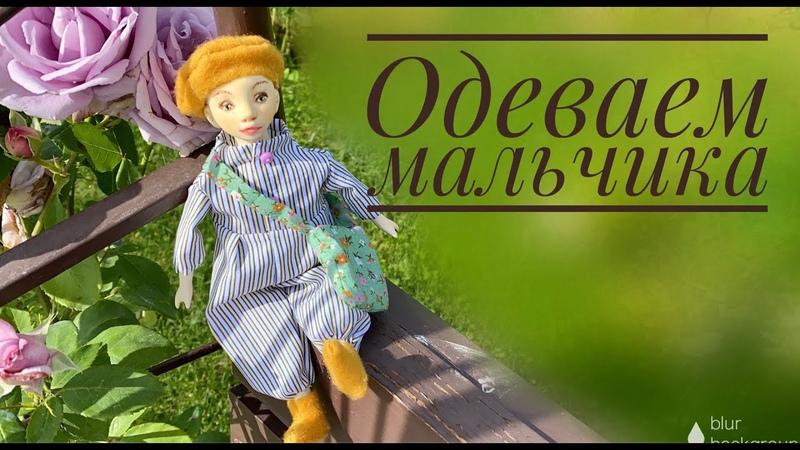 Новая кукла мальчик. Одеваем и создаем образ