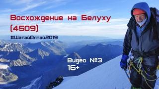 Гора Белуха: восхождение на вершину Алтая [Делоне - ББС - штурм Белухи] // #ШатайАлтай2019 - видео№3