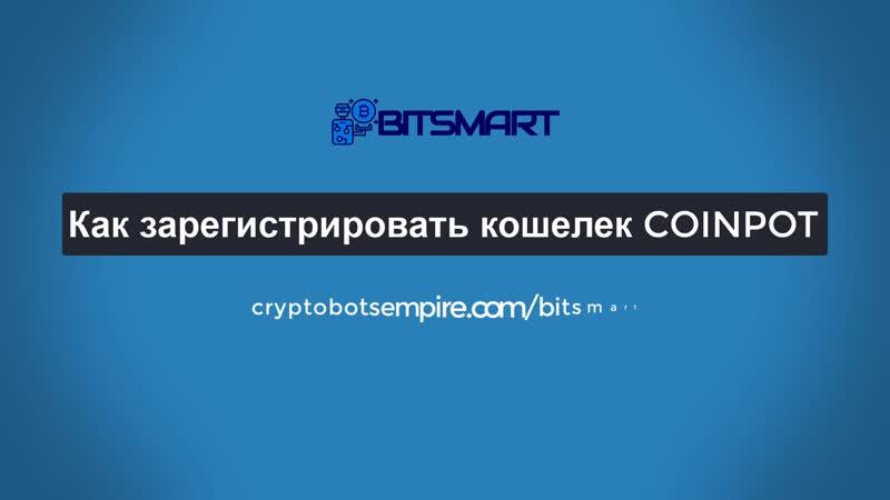 Как зарегистрировать кошелек COINPOT для системы BitSmart