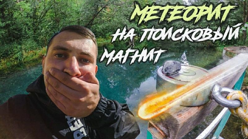МЕТЕОРИТ НА ПОИСКОВЫЙ МАГНИТ ФАНТАСТИЧЕСКАЯ НАХОДКА ГОЛУБОЕ ОЗЕРО Magnet fishing Затерянный Мир