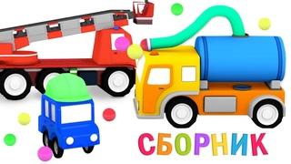 Мультфильм 4 машинки | Сборник МУЛЬТИКИ для малышей | 4 машинки и машинки помощники все серии подряд