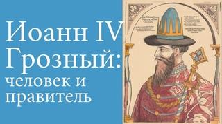 Иван Грозный: человек и правитель. Володихин Дмитрий Михайлович, МГУ