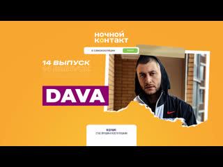 В гостях: DAVA. Ночной Контакт. 14 выпуск. 5 сезон