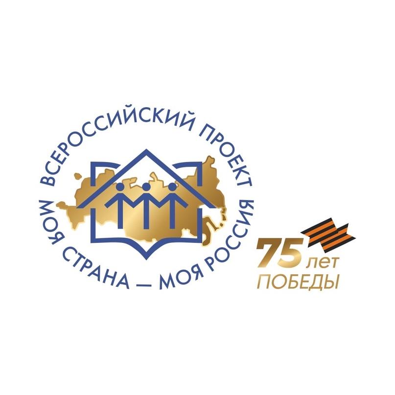 Стартовал XVII Всероссийский конкурс «Моя страна – моя Россия», изображение №1