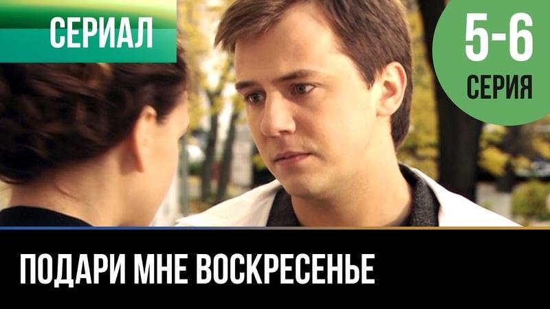 ▶️ Подари мне воскресенье 5 и 6 серия Мелодрама 2012 Русские мелодрамы