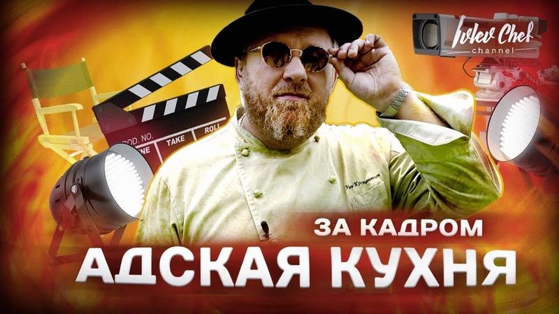 Адская Кухня 3 полуфинал с Константином Ивлевым за кадром