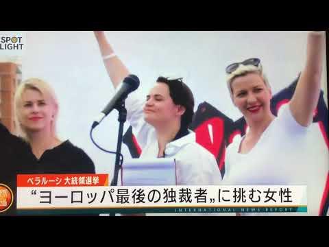 ベラルーシ 大統領選挙2020 欧州最後の独裁者ルカシェンコ VS 主婦シハノ 1250