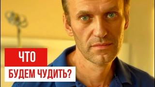 Мистер Байден, вот вам Навальный. Бейте