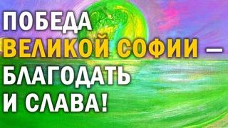 Победа Великой Софии — БЛАГОДАТЬ и СЛАВА! Славяне, пора объединяться!