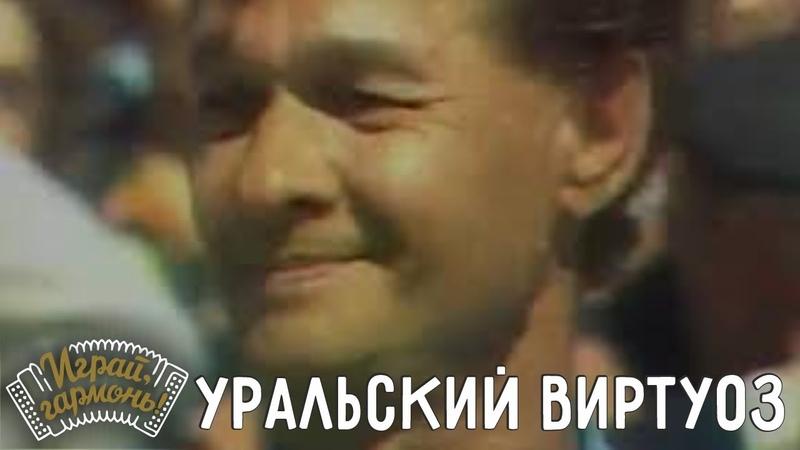 Играй гармонь Уральский виртуоз Александр Устьянцев