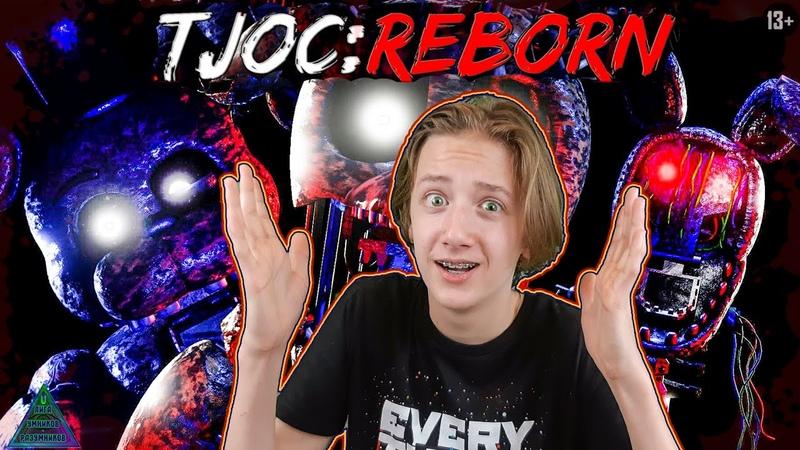 ПОБЕГ ОТ АНИМАТРОНИКОВ в игре The Joy of Creation Reborn 13