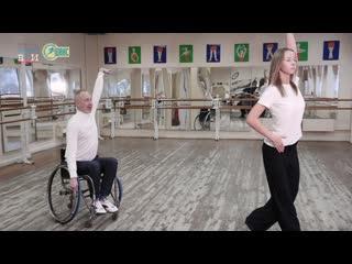 Урок по танцам на колясках