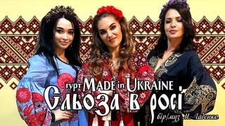 Гурт Made in Ukraine - Сльоза в росі 💦  [AUDIO]  🎶  Прем'єра 🎉