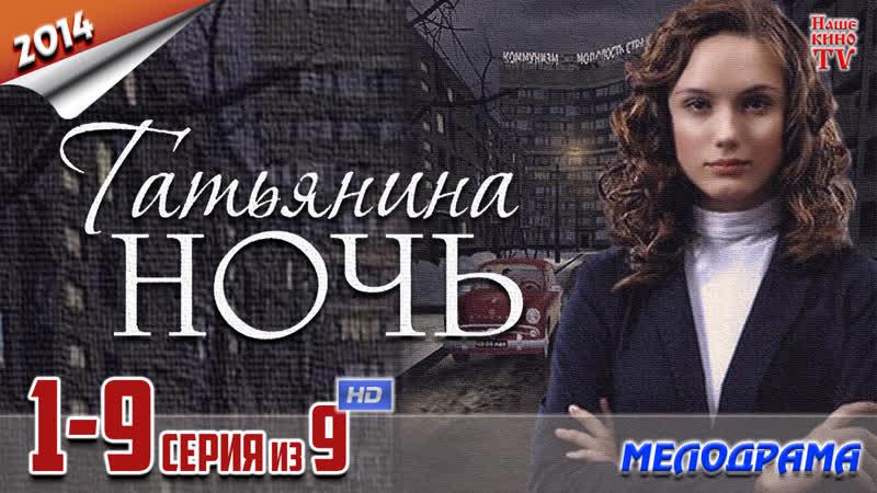 Татьянина ночь / HD 1080p / 2014 (мелодрама). 1-9 серия из 9