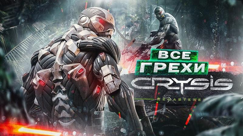 ВСЕ ГРЕХИ И ЛЯПЫ игры Crysis Remastered ИгроГрехи