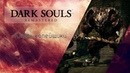 Клятi копейщики [Dark Souls Remastered 3]
