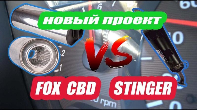 Выхлопная система Fox и CBD против Stinger Полная версия Hyundai Accent