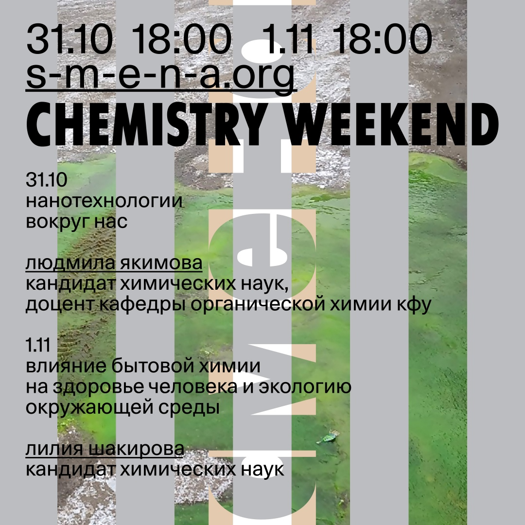 Афиша Казань Chemistry weekend в «Смене»