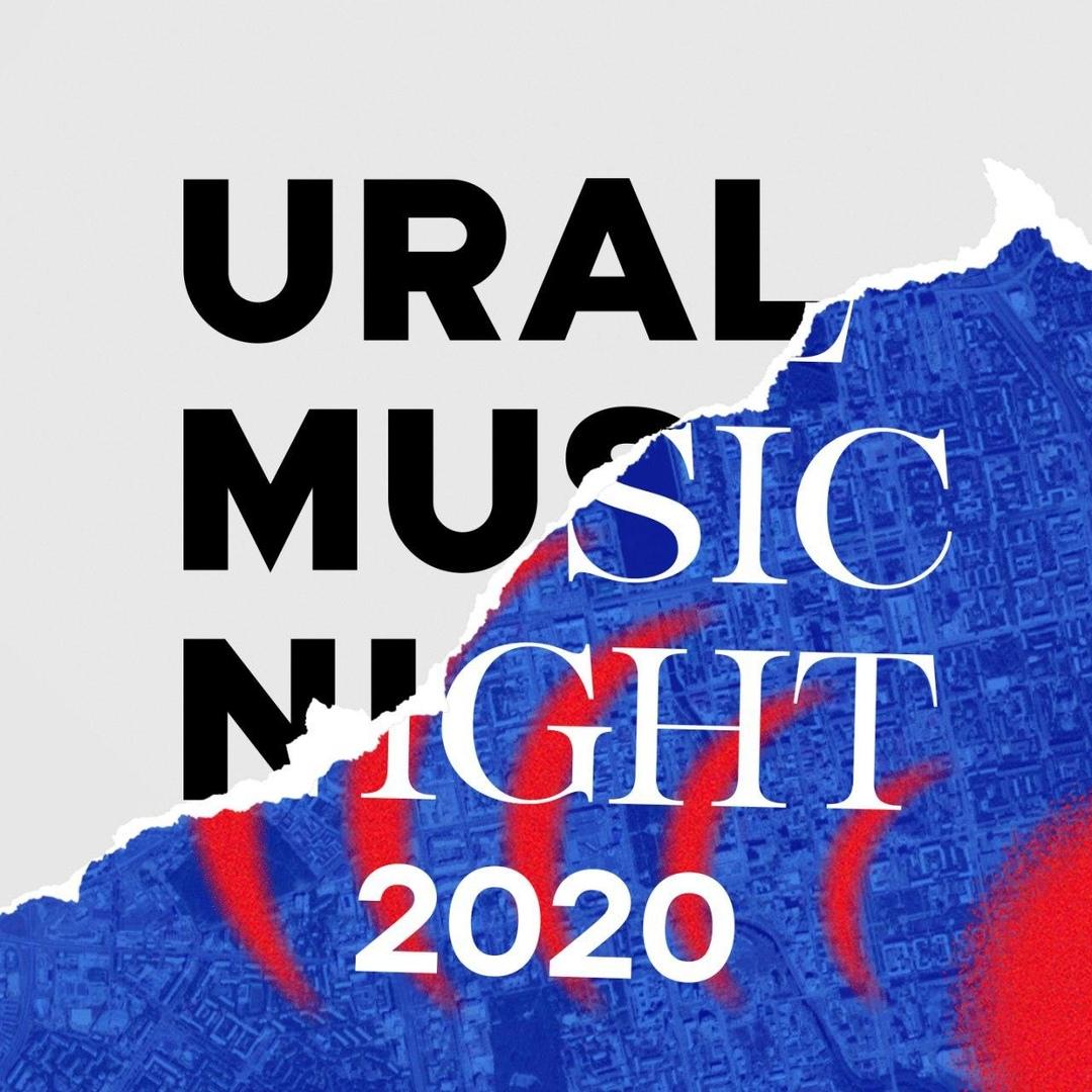 Афиша Екатеринбург 17.09 Конференция Ural Music Night