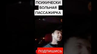 водитель такси терпила  #shorts
