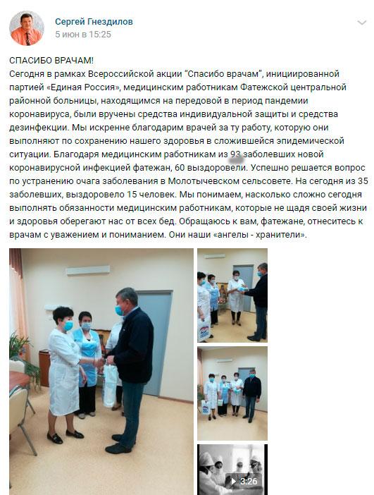 В Курской области статистика главы района по COVID-19 противоречит официальной