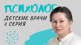 """ПСИХОЛОГ для РЕБЕНКА и РОДИТЕЛЕЙ. Сериал """"Детские врачи"""""""