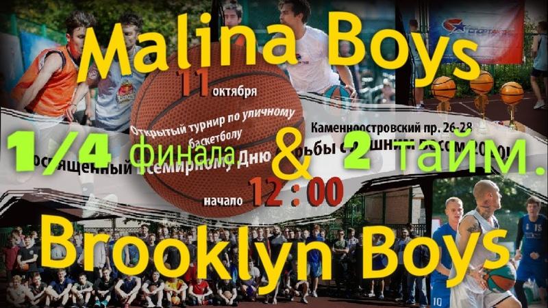 1 4 финала Malina Boys Brooklyn Boys 2 тайм Баскетбол 4 х 4