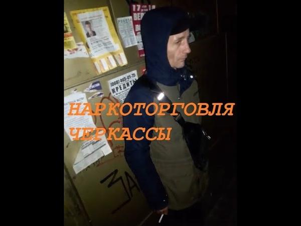 Наркоторговля города Черкассы процветает