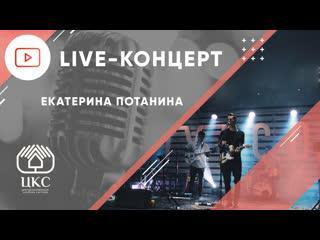 LIVE-КОНЦЕРТ: Екатерина Потанина