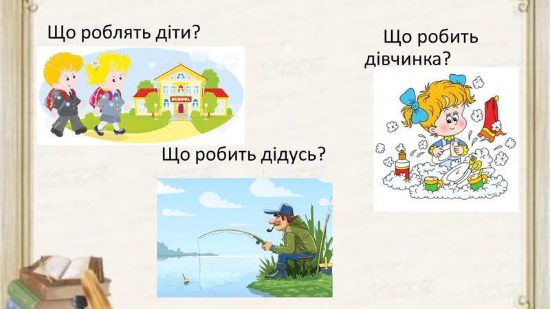 Українська мова 2 клас Дієслово