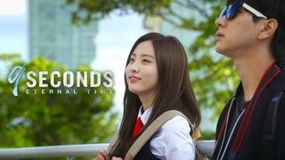9 секунд - БЕСКОНЕЧНОСТЬ💖ДОРАМА ДО СЛЕЗ!💖Новинка 2021💖Зарубежные любовные мелодрамы в HD 2015