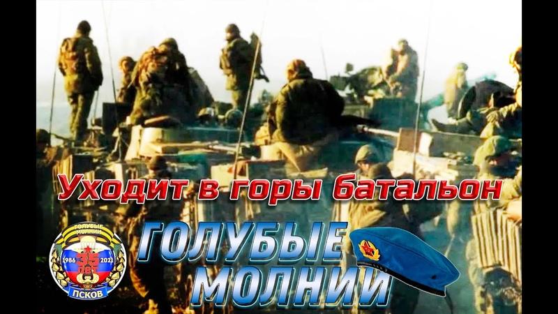 Уходит в горы батальон Голубые молнии