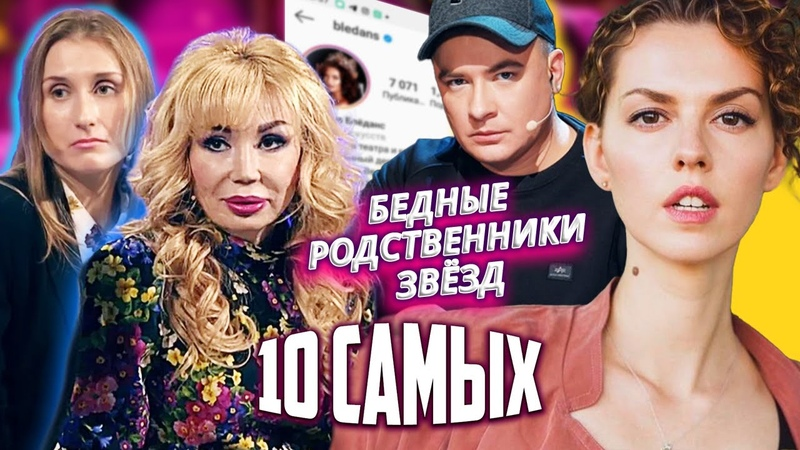 Бедные родственники звезд 10 самых @Центральное Телевидение