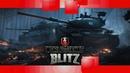 WoT Blitz Диверсант ⭐ Боевой Пропуск день 4⭐ Стрим в эфире 7.3